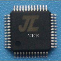 供应主控解码芯片AC1090