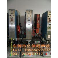 供应二手香港UE机\\二手必能信超声波焊接机\\二手高周波机