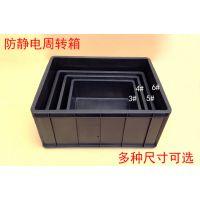 芜湖防静电周转箱物料盒零件盒 精密电子配件元件专用黑色塑料零件盒箱1234567890号托盘防静电盒