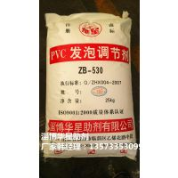 供应淄博华星优质高性能PVC发泡调节剂ZB-530