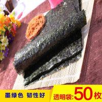 连云港寿司海苔紫菜包饭必备全型50张每包厂家直销