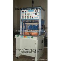 厂家直销塑料手套塑焊手套箱焊接机,热熔接机器设备找新定源机电