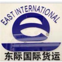 广州东际国际货运代理有限公司