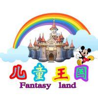 郑州儿童王国游乐设备有限公司