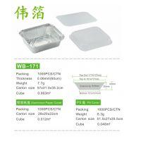 武汉伟箔生产WB-130铝箔餐盒厂家 环保铝箔快餐盒 锡纸外卖便当盒/含盖
