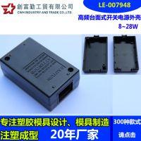 电脑电源适配器长方型外壳12~28W桌面/台面式适长方型适配器外壳