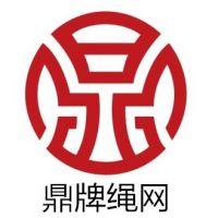 广州鼎牌绳网有限公司