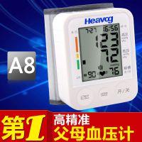 精准智能全自动电子血压计家用血压仪海威格手腕式高血压测量仪器
