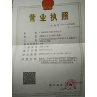 广州始米电子商务有限公司