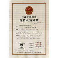 供应上海房屋检测,专业的第三方检测机构,权威检测报告