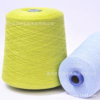 批发清河羊绒 直销山羊绒纱线 特价羊绒线 羊绒纱线 手编毛线