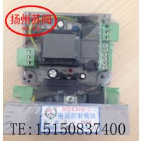 XQKM6-1電動控制闆