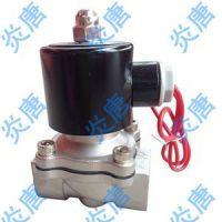 供应2W-250-25B常闭式不锈钢电磁阀 上海炎唐