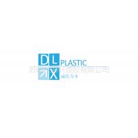 苏州杜丽轩塑胶有限公司