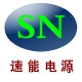 漯河市速能电源设备有限公司