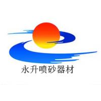 东莞市寮步永升喷砂器材厂