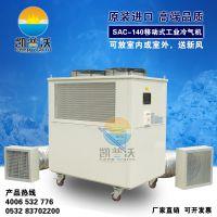 凯普沃SAC-140移动节能空调 工业冷气机 家用冷气机 蒸发式冷气机
