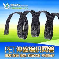 雷诺尔PET 伸缩编织网管 塑料伸缩编织网套管 开口尼龙编织套管 UL认证