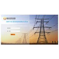 配电线路故障定位系统 电力软件(RDM-9140)