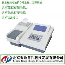TCLR-50/TCLR-50A精密色度仪(带打印、可联接电脑|色度快速分析仪|天地首和水质的检测仪