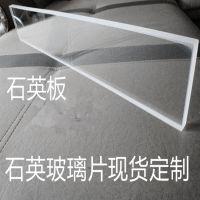石英玻璃板 耐高温石英板 高纯英板定做异形加工大尺寸石英玻璃片