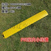 博辽 PVC一孔线槽减速带 小线槽板 室内橡胶铺线板 串线板 地面过线槽