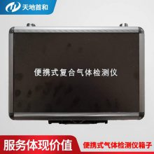 TD600-SH-CO2便携泵吸式二氧化碳检测仪(2.5寸高清彩屏,显示实时浓度)