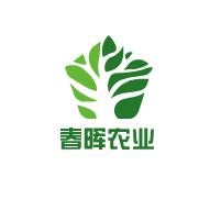 息县东岳镇春晖蔬菜种植专业合作社
