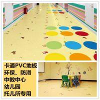 环保幼儿园pvc防滑地板厂家直销,幼儿园地面专用包施工