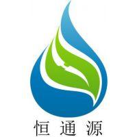 北京恒通源环保科技有限公司