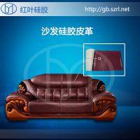 HY01 荔枝纹硅胶皮革 家具沙发革 耐磨不龟裂