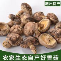香菇厂家%武汉香菇批发%干香菇价格&香菇供应商&花菇出口货源