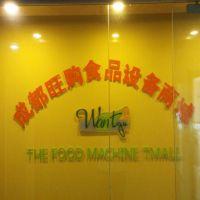 成都旺购食品设备机械经营部