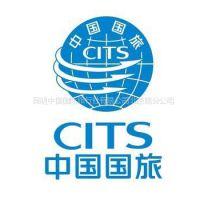 昆明中国国际旅行社有限公司北京路分公司