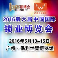 2016第六届中国锁业博览会