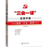 """""""三会一课""""实用手册 中国言实出版社 优惠价25元"""