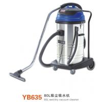 供应白云洗尘吸水机YB635 80L 酒店吸尘吸水机 不锈钢桶身
