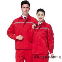 黄岛工作服定制|劳保服长袖焊工工装定制汽修耐磨车间厂服