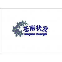 苍南县龙港状印纸塑制品厂