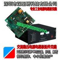 供应|美国进口高精度单相交流稳压电源|PCB板|克隆|抄板|线路板复制|工业电源PCBA生产加工