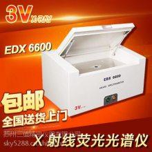 3V-EDX6600 ROHS 卤素检测仪 手机外壳、数据线、耳机等ROHS检测,无卤分析