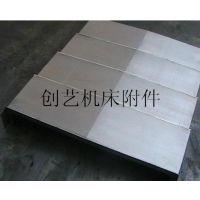 机床导轨不锈钢防护罩/机床防尘罩