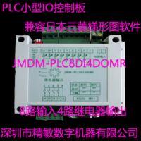 供应深圳精敏数字JMDM-PLC串口12点小型国产PLC可编程控制器