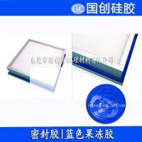 净化过滤器用的液槽蓝色果冻胶液体硅胶厂家
