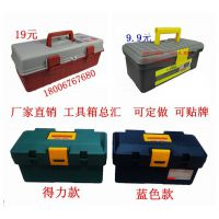 供应塑料工具箱 五金工具收纳箱 10寸12寸15寸17寸19寸21寸