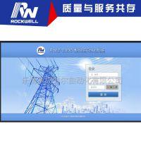 输电线路故障监控系统-罗克韦尔