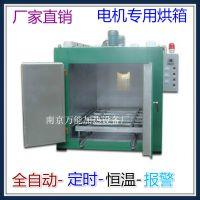 4极电机烘箱维修 浸漆电机专用烘箱 有定时万能佳促销