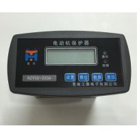 供应苍马牌NZ900系列智能型微机电机保护器、电动机保护器、马达控制器