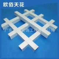 吊顶装修铝天花-铝格栅装修材料-广州欧佰天花为您提供优质产品