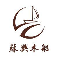 兴化市苏兴木船厂